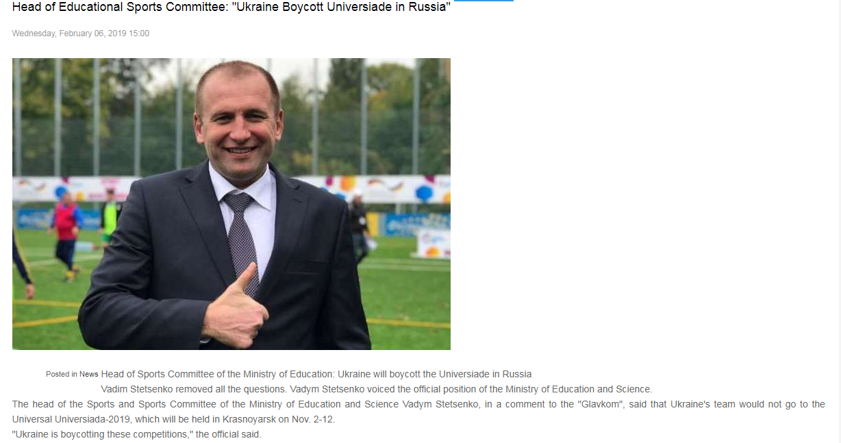 The website of Ukraine's Committee on Physical Education and Sport of the Ministry of Education appears to confirm a boycott ©Ukraine Committee on Physical Education and Sport of the Ministry of Education