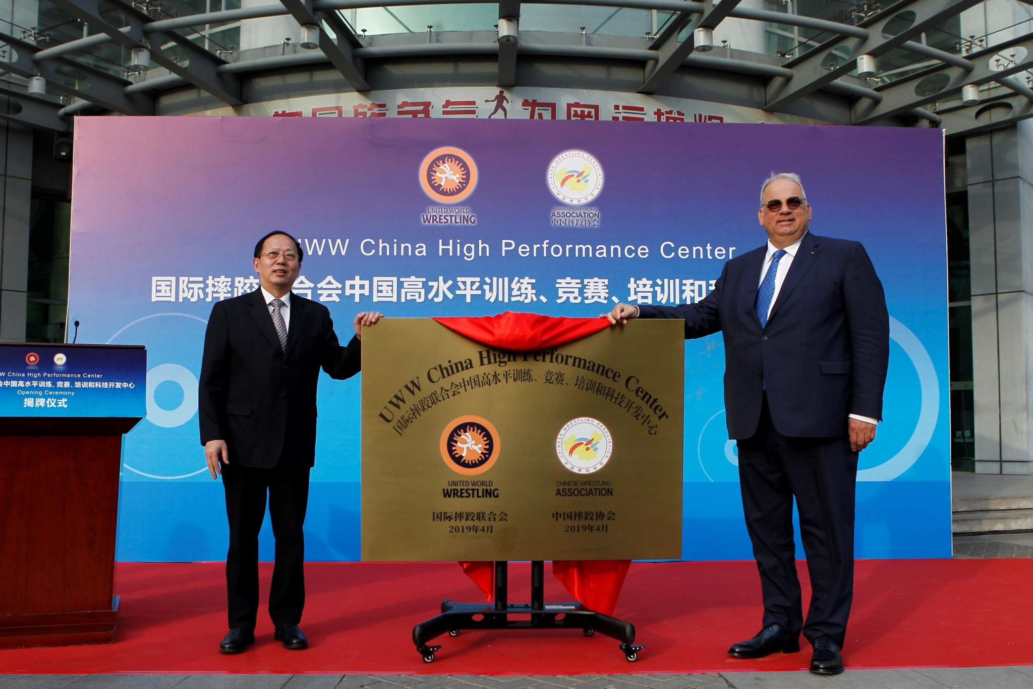 UWW President Nenad Lalovic, right, attended the opening of the centre in Beijing ©UWW