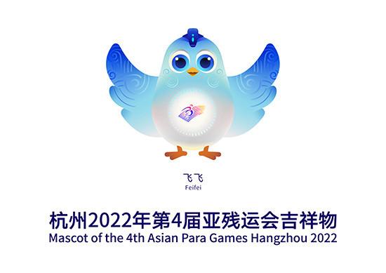 Fei Fei the bird has been unveiled as the mascot for the Hangzhou 2022 Asian Para Games ©Hangzhou 2022