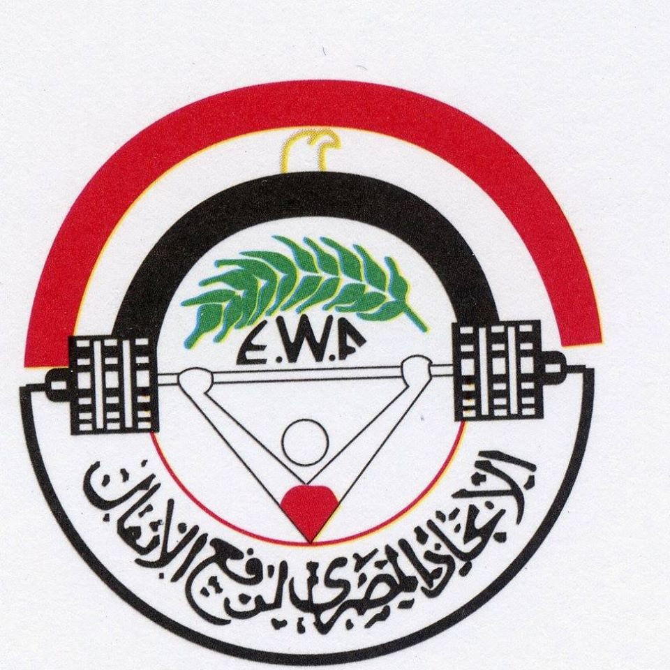 A leaked report is highly critical of the Egyptian Weightlifting Federation ©EWF