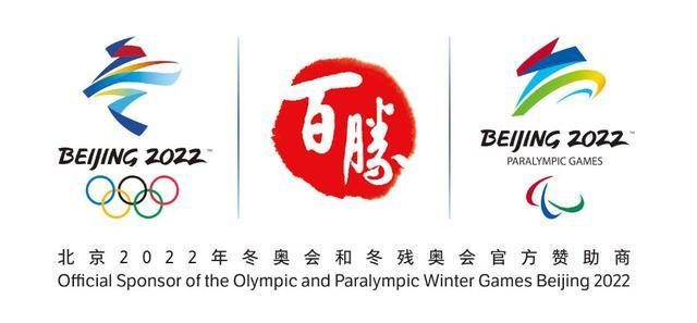 Beijing 2022 announce Yum China as retail food sponsor