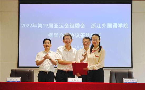 A deal signed with the Zhejiang International Studies University includes translation services ©Hangzhou 2022