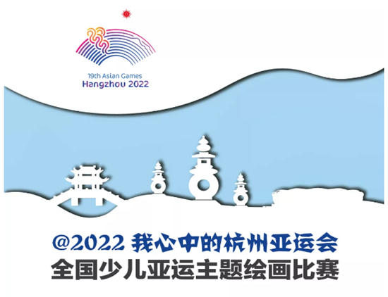 Hangzhou 2022 launches Asian Games painting contest for children