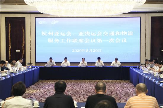 Hangzhou 2022 held a conference dedicated to Asian Games transport ©Hangzhou 2022