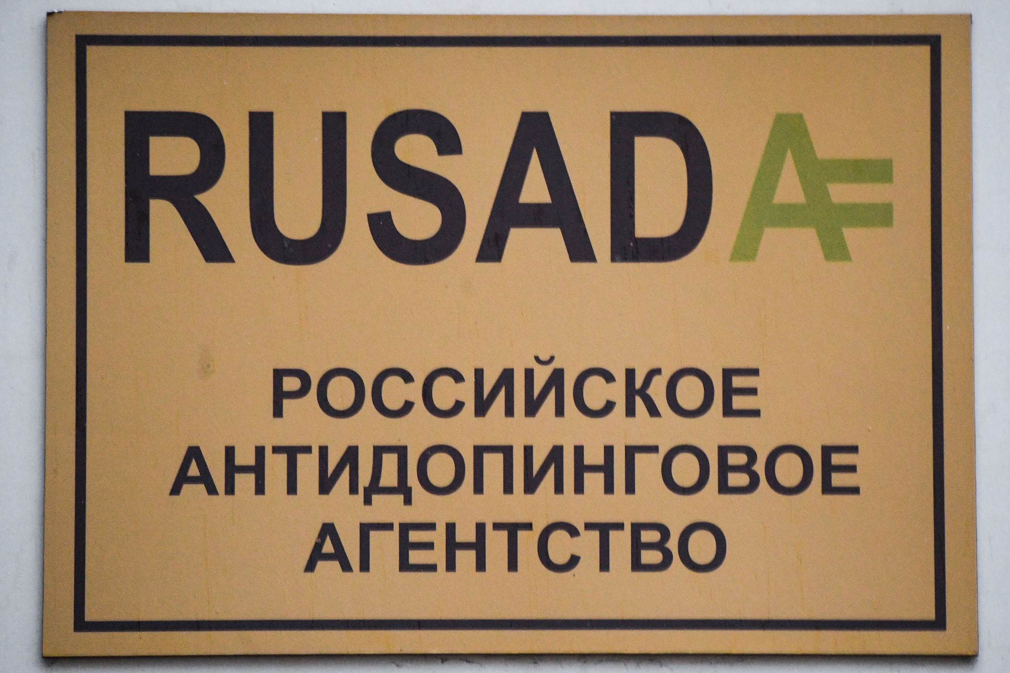 RUSADA confirms it will not appeal against two-year sanction imposed by CAS
