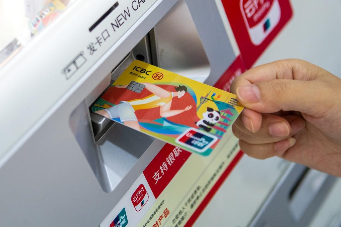 Chengdu 2021 debit cards issued in partnership with commercial bank