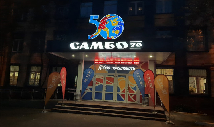 Legendary Russian sambo school celebrates 50th anniversary