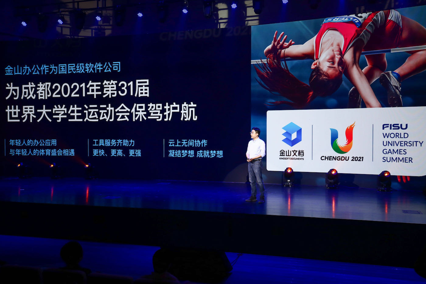 Chengdu 2021 sign exclusive supporter of office software for Summer World University Games