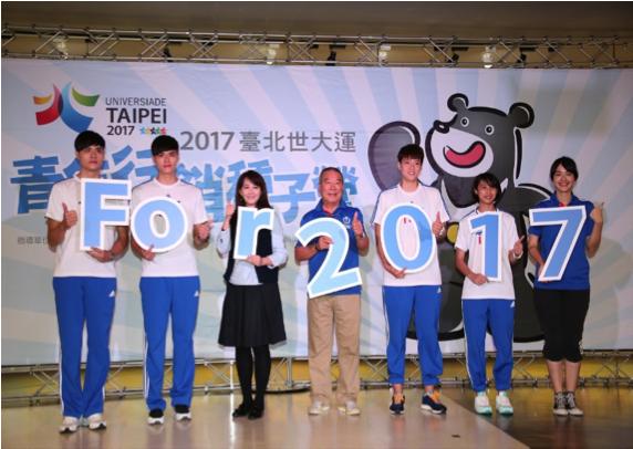 Taipei 2017 Universiade stars awarded best male and female athlete awards