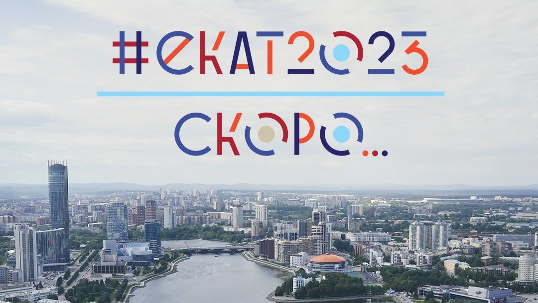Six test events for Yekaterinburg 2023 have been scheduled for 2022 ©Yekaterinburg 2023