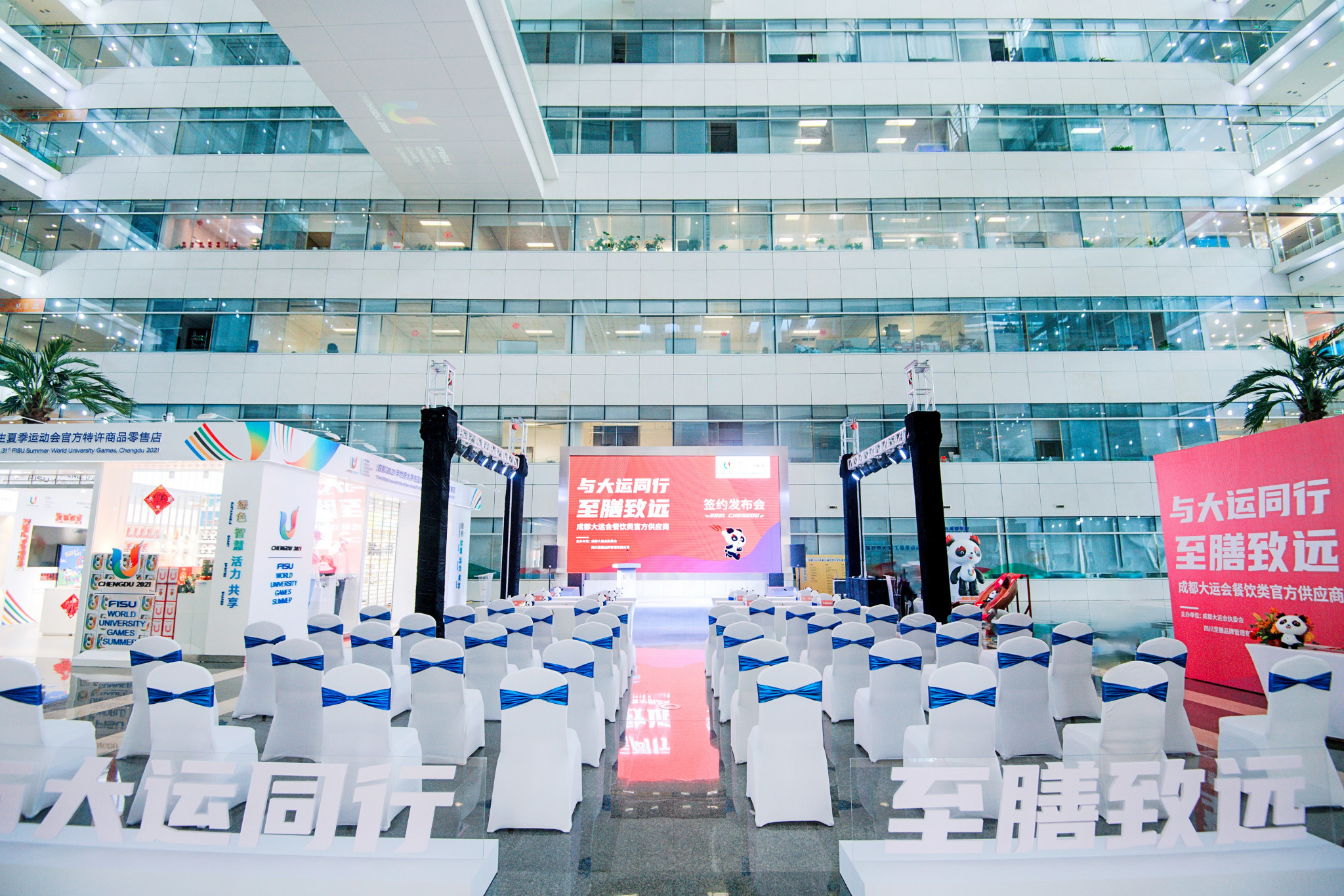 Zhishan Brand will supply food and beverages at Chengdu 2021 ©Chengdu 2021