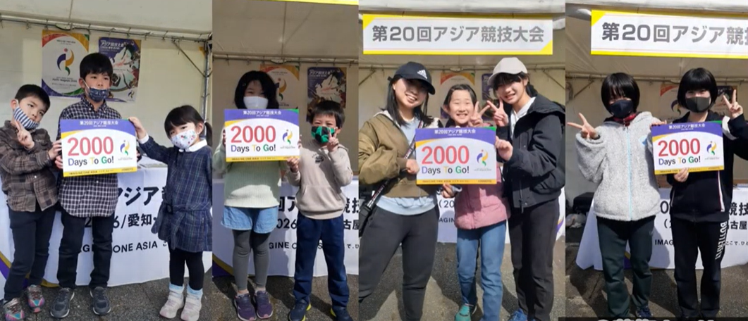 The 2,000-days-to-go milestone has been celebrated by Achi-Nagoya 2026 ©YouTube/AsianGames_2026