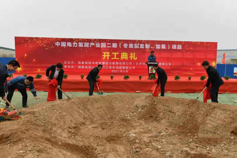 Work is underway on the second phase of a key installation providing clean energy for the Beijing 2022 Winter Games ©Beijing 2022
