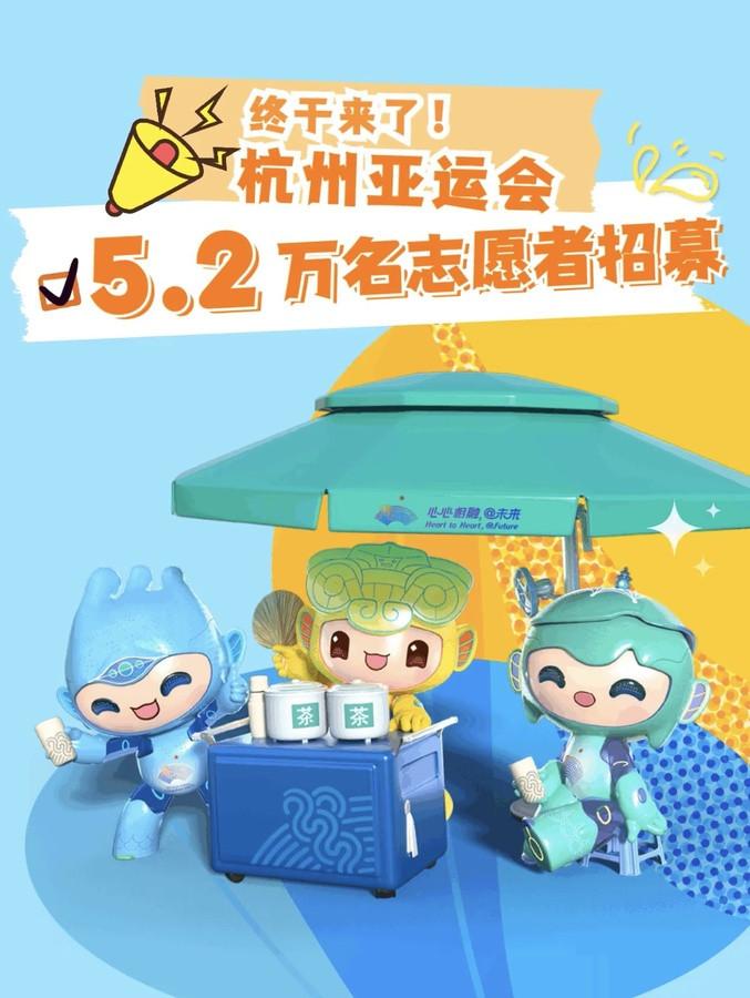 Hangzhou 2022 will launch its volunteer search next month ©Hangzhou 2022