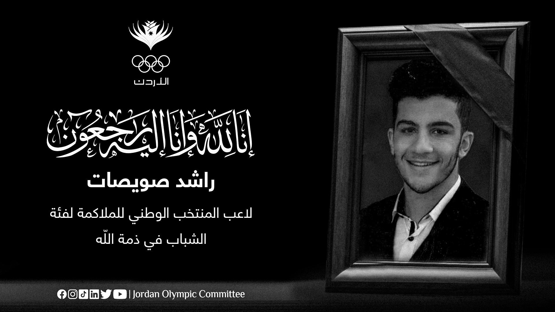 Rashed Al-Swaisat tragically died at the AIBA Youth World Championships in Poland ©JOC