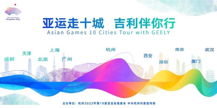 Asian Games fun run series starts in Shanghai