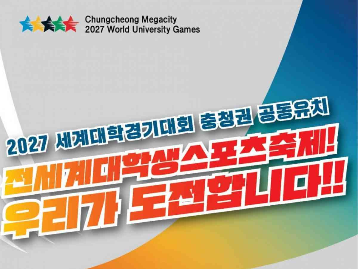 Cities in Chungcheong Province have launched a bid for the 2027 Summer World University Games, it has been announced ©KSOC