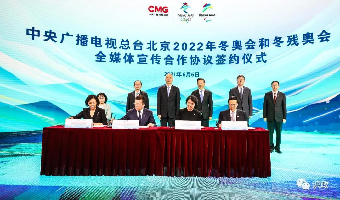 High-ranking Organising Committee officials attended a signing ceremony ©Beijing 2022
