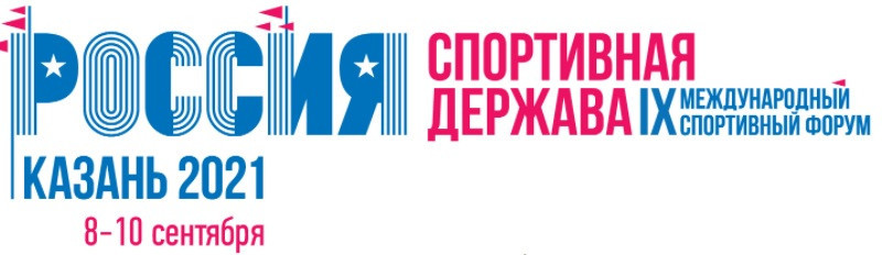 Russia to host two-day sports forum in Kazan