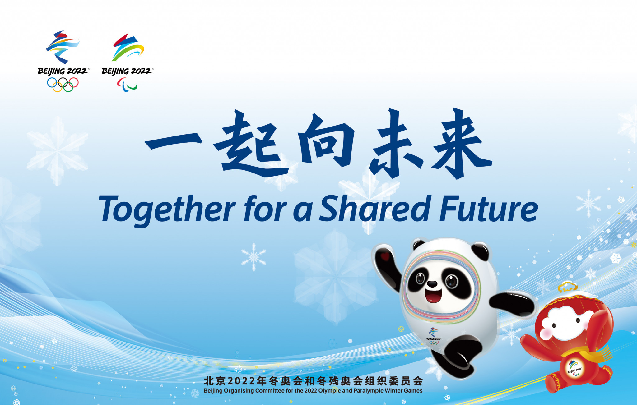 """Beijing 2022 unveils official motto """"Together for a Shared Future"""""""