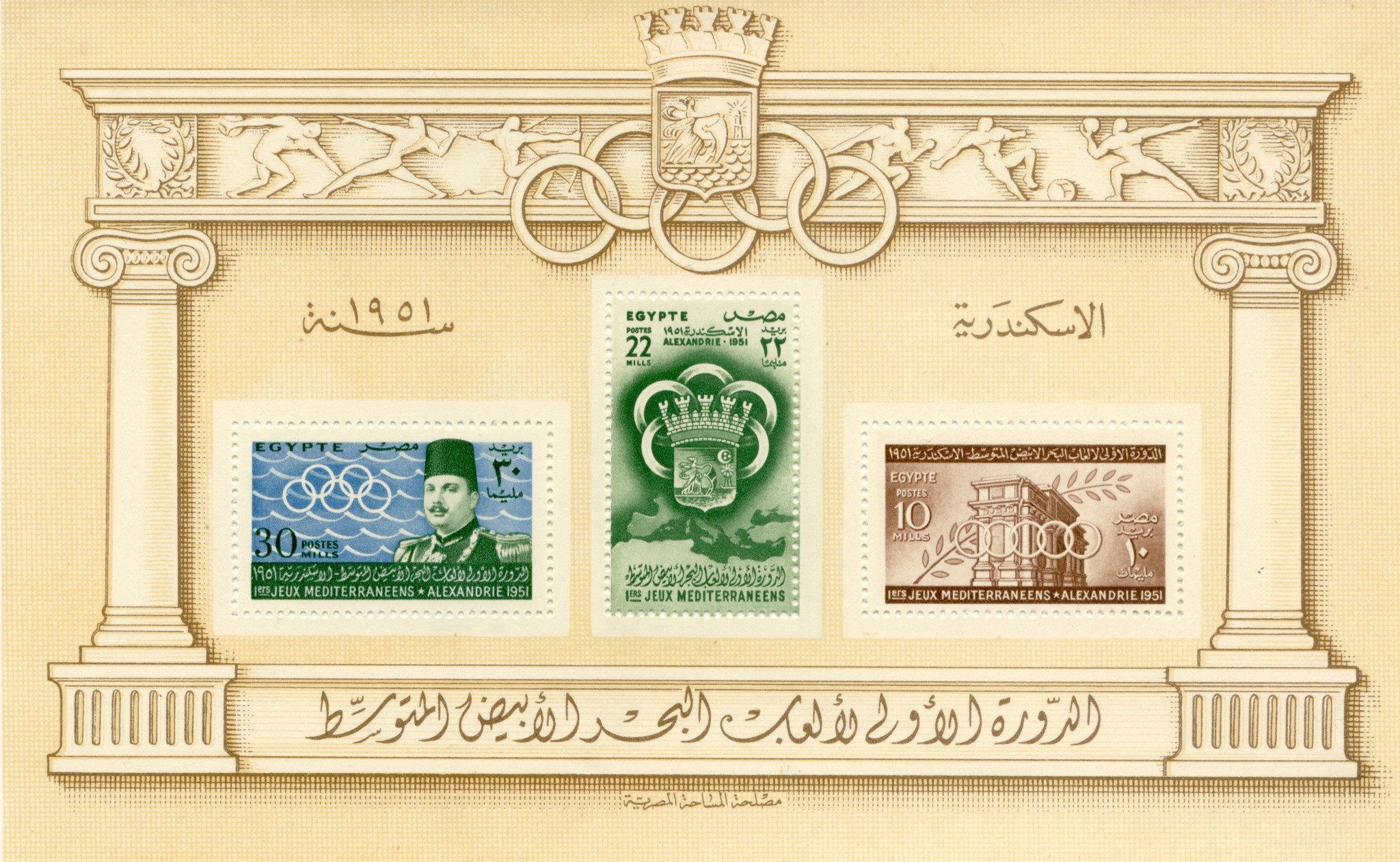 A stamp issued to mark the first edition of the Mediterranean Games in 1951 ©Philip Barker