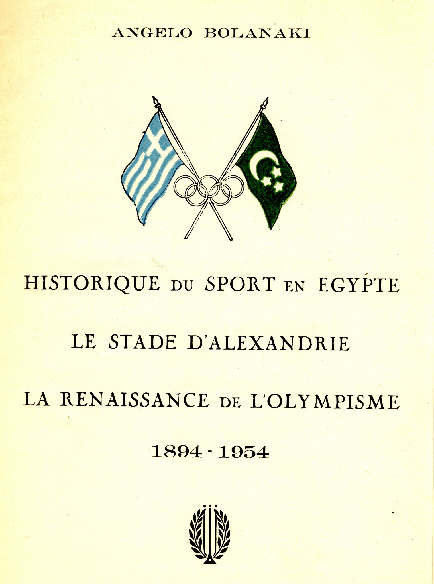The front cover of a document by Angelo Bolanaki about the history of the Stade d'Alexandrie ©Philip Barker
