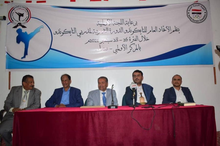 Yemen Olympic Committee and Yemen Taekwondo Federation hold coaching course