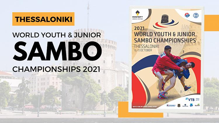 Thessaloniki prepares to host World Youth and Junior Sambo Championships