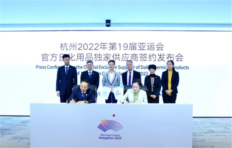 NICE Group named official supplier of chemical products for Hangzhou 2022