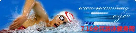 The Chinese Swimming Association has warned two swimmers after they tested positive for clenbuterol ©CSA