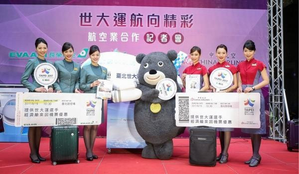Taipei 2017 signs up China Airlines and EVA Air as official partners of Summer Universiade