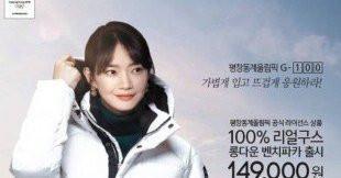 Pyeongchang 2018 padded coat proves far more popular than tickets