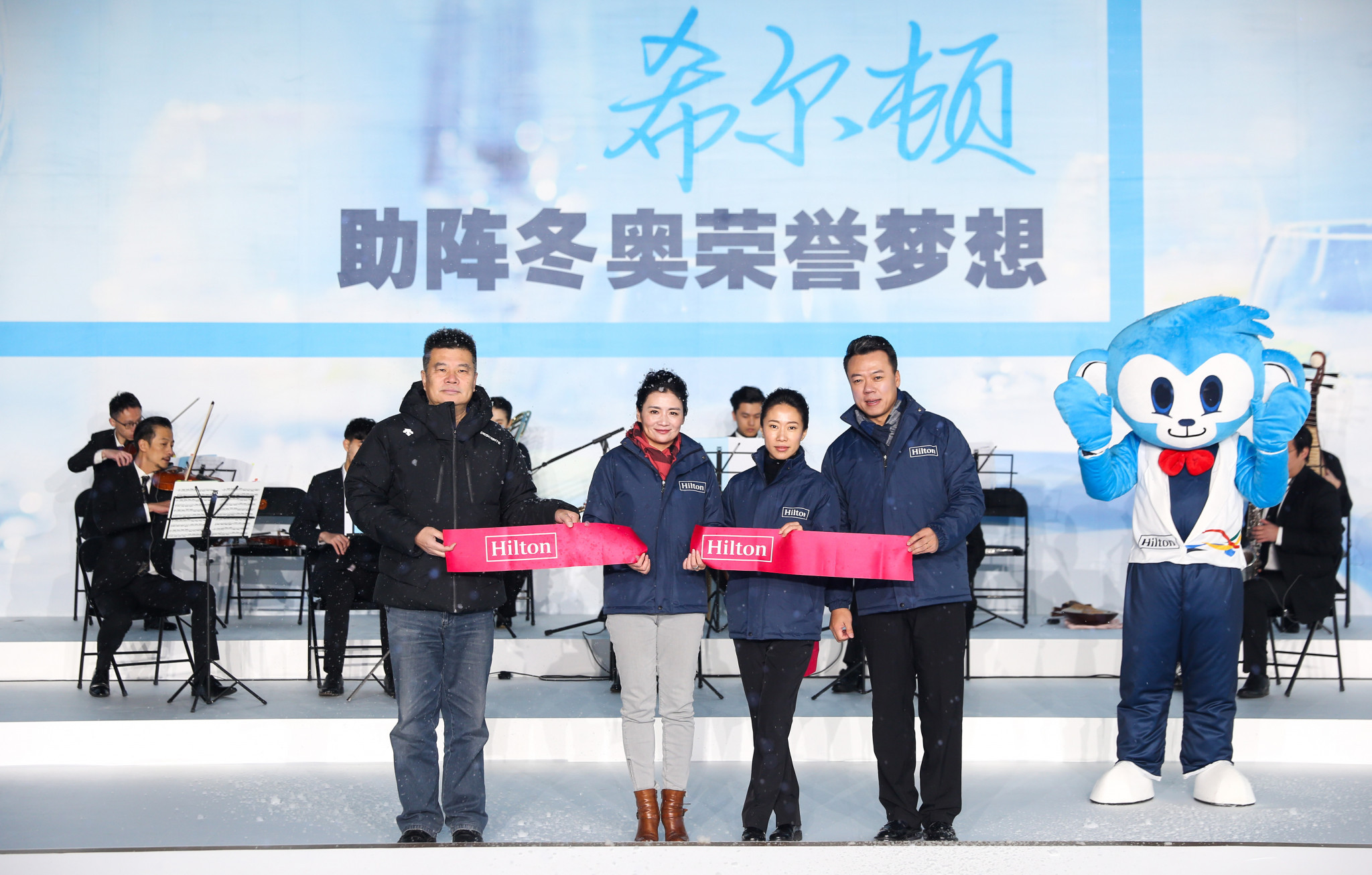 Hilton Hotels launch support for China House at Pyeongchang 2018