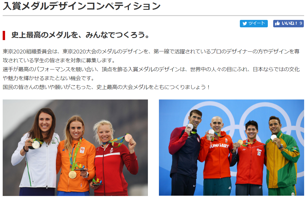 Tokyo 2020 has created a webpage for the medal design competition ©Tokyo 2020